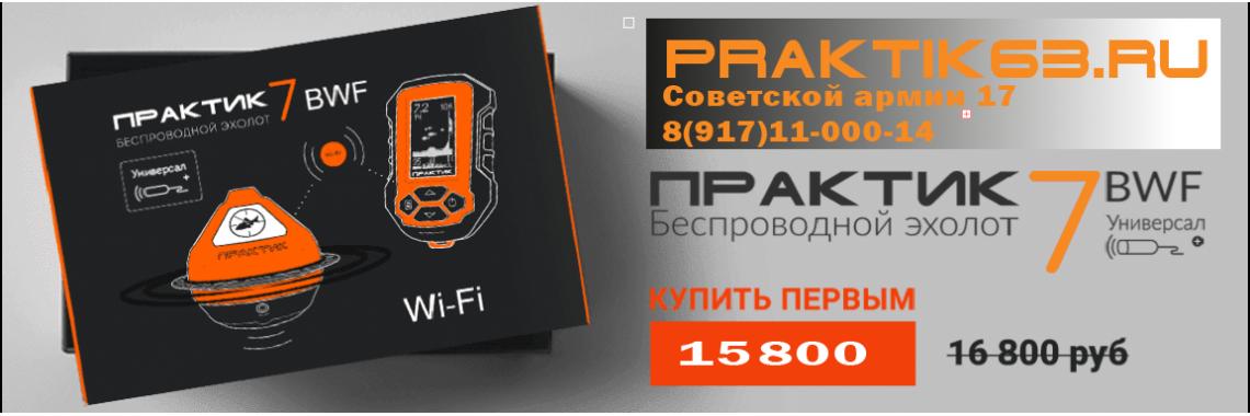 """Беспроводной эхолот """"Практик 7 WI-FI"""""""