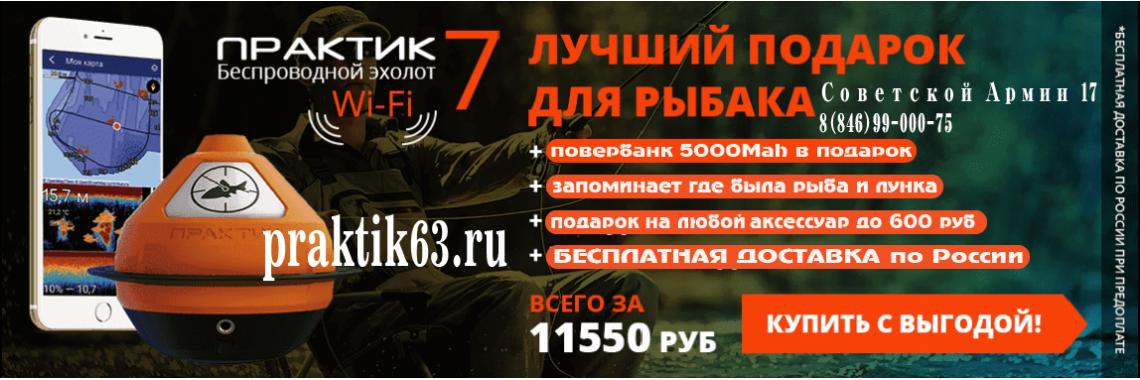 Беспроводной эхолот Практик 7 RF + маяк wifi
